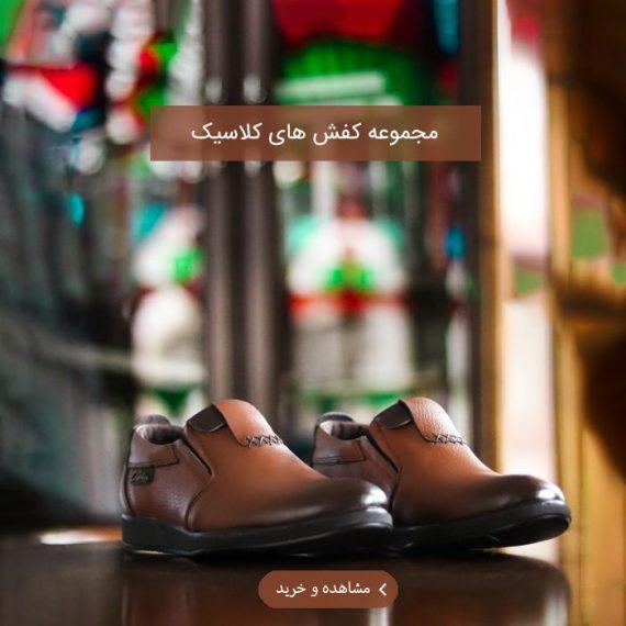 کلکسیون کفش رسمی مردانه نیازکو