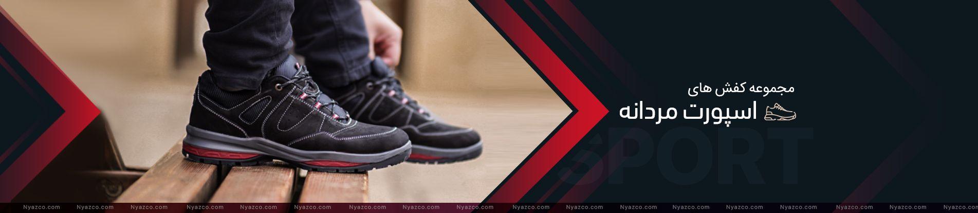 اسلایدر مجموعه کفش اسپرت مردانه