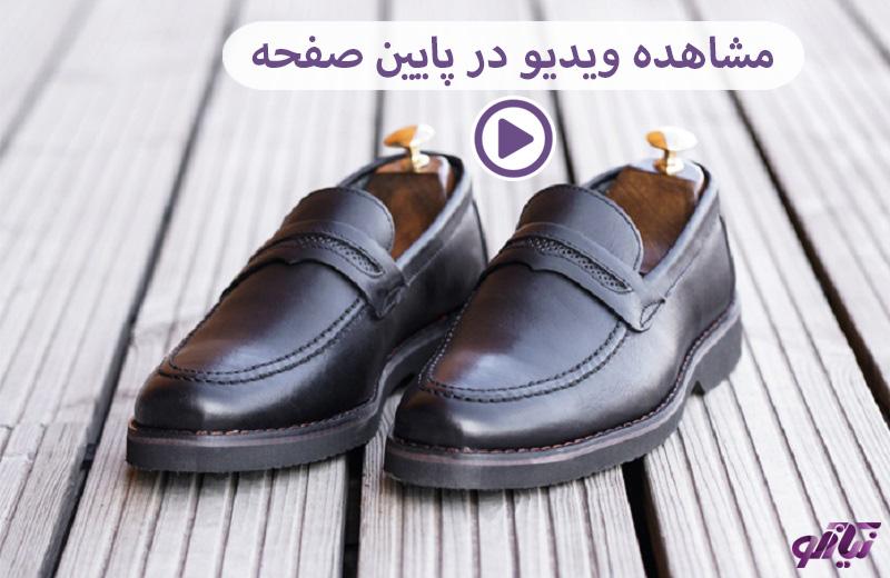 ویدیو معرفی کفش مردانه همگام مدل کلاسیک کد 227