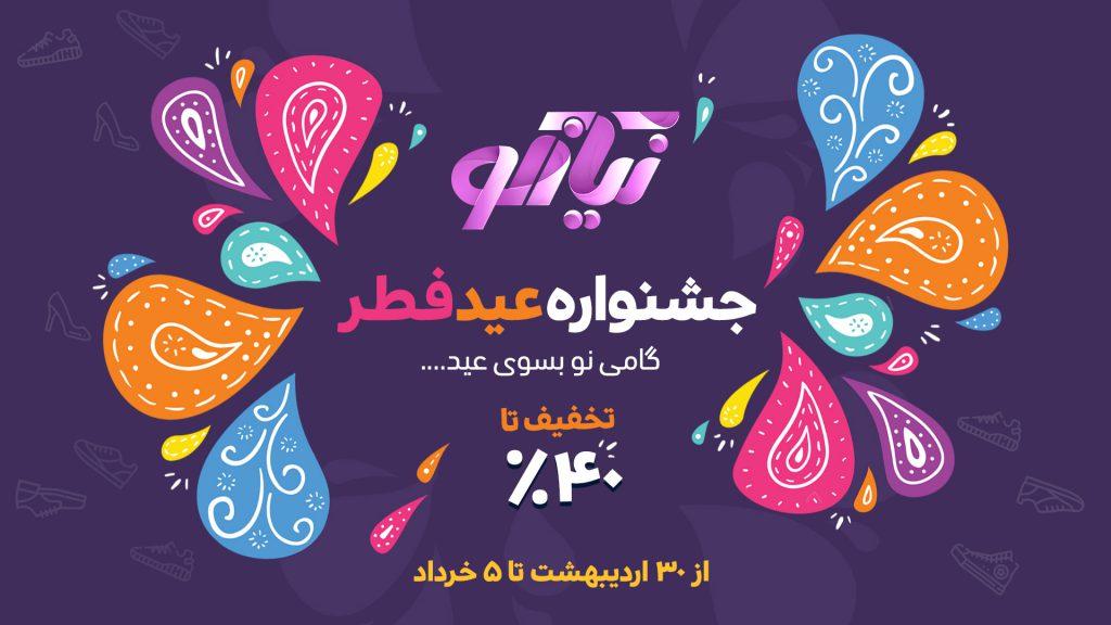 جشنواره فروش عید فطر نیازکو