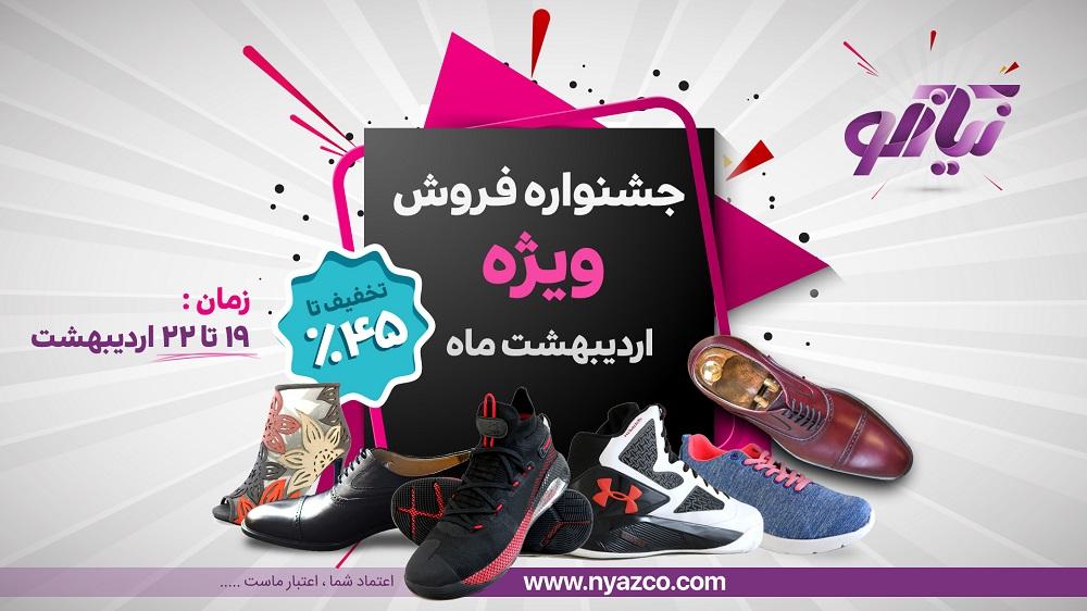 جشنواره فروش ویژه اردیبهشت ماه نیازکو