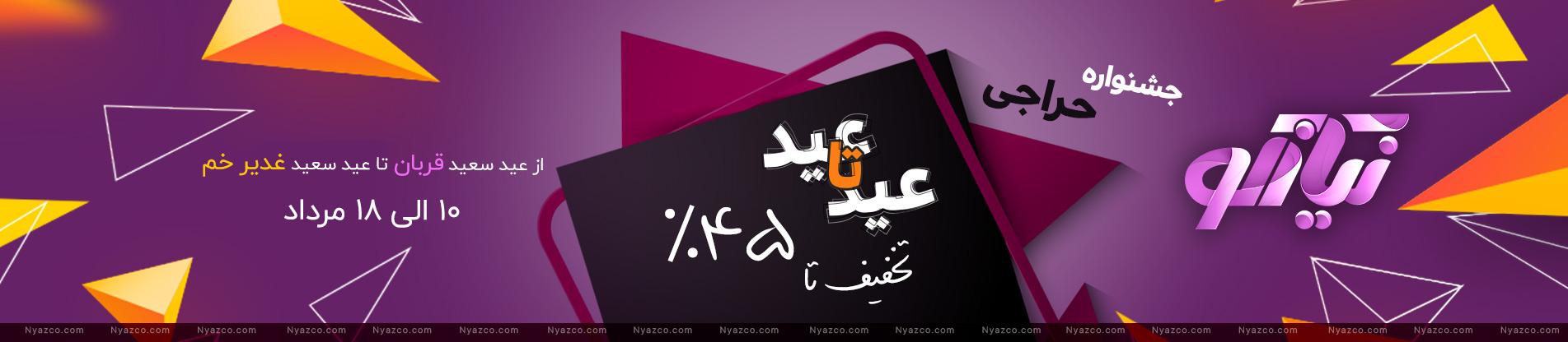 جشنواره فروش عید تا عید نیازکو