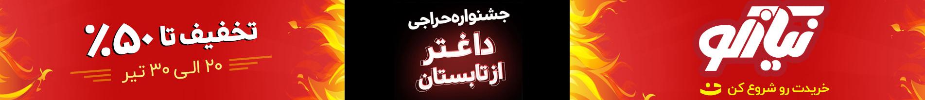 نیازکو نماد اصیل کفش چرم تبریز | فروشگاه تخصصی کفش و کیف