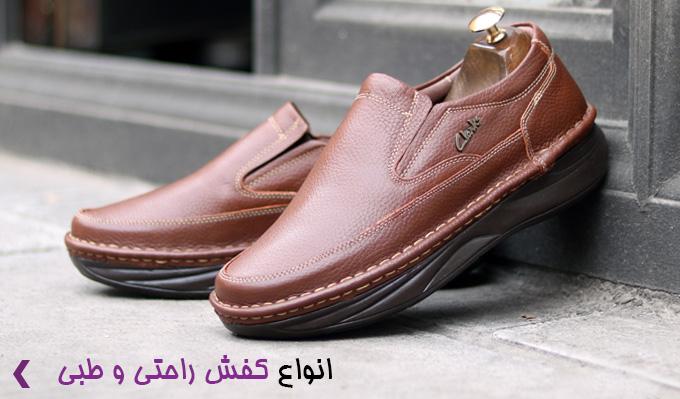 انواع کفش راحتی و طبی